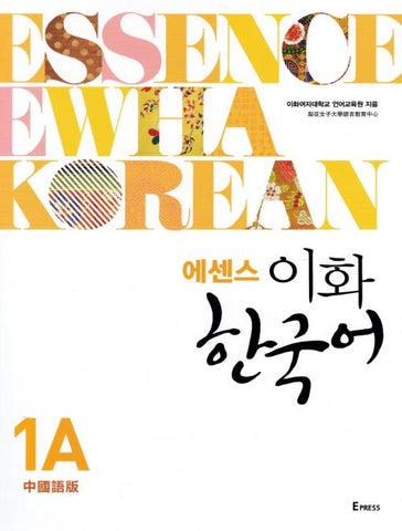 Essence Ewha Korean  에센스 이화한국어 1A (Chinese Version) - kongnpark