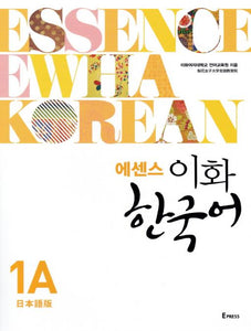 Essence Ewha Korean  에센스 이화한국어 1A (Japanese Version) - kongnpark