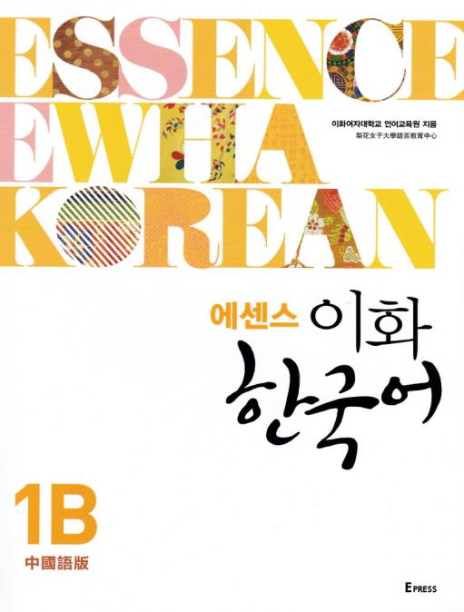 Essence Ewha Korean  에센스 이화한국어 1B (Chinese Version) - kongnpark