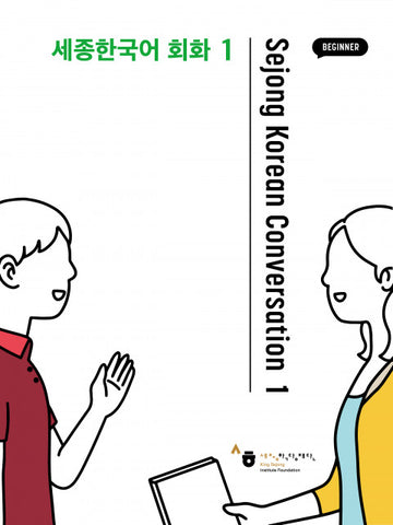 Sejong Korean Conversation 1 - Beginner  세종한국어 회화 1 - 초급 - booksonkorea.com