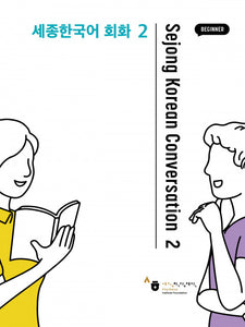 Sejong Korean Conversation 2 - Beginner  세종한국어 회화 2 - 초급 - booksonkorea.com