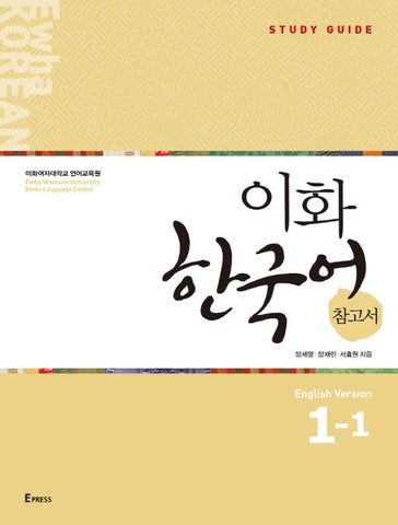 Ewha Korean Study Guide  이화한국어 참고서 1-1 (English Version) - kongnpark
