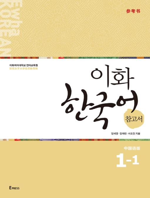 Ewha Korean Study Guide  이화한국어 참고서 1-1 (Traditional Chinese Version) - booksonkorea.com