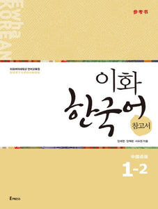 Ewha Korean Study Guide  이화한국어 참고서 1-2 (Traditional Chinese Version) - booksonkorea.com