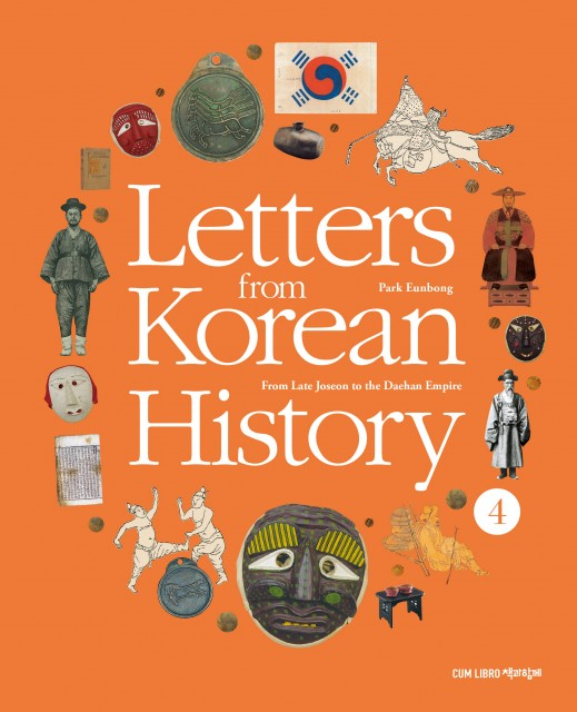 Letters from Korean History 4  From Late Joseon to the Daehan Empire - booksonkorea.com