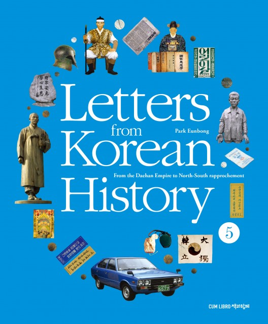 Letters from Korean History 5  From the Daehan Empire to North-South rapprochement - booksonkorea.com