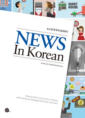 News In Korean - booksonkorea.com