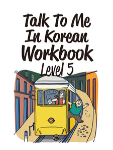 Talk To Me In Korean Workbook Level 5 - booksonkorea.com