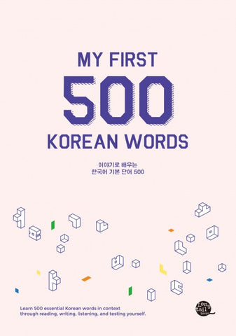 My First 500 Korean Words - booksonkorea.com