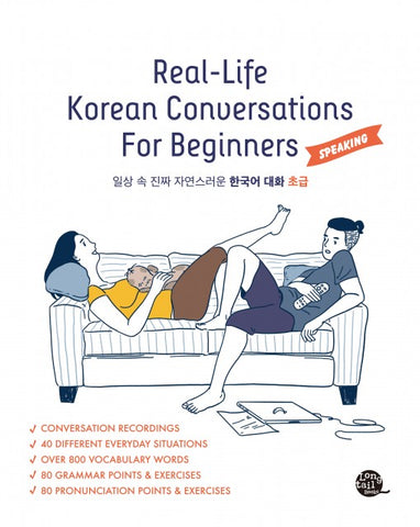 Real-Life Korean Conversations For Beginners - booksonkorea.com