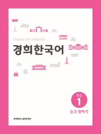 KyungHee Korean Intermediate 1 Listening & Speaking 경희 한국어 중급. 1: 듣고 말하기