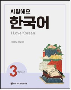 I Love Korean 사랑해요 한국어 3 (Workbook) - booksonkorea.com