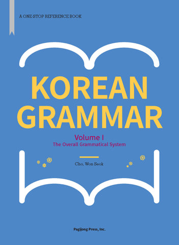 korean grammar 1