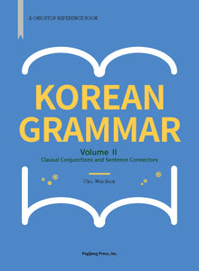 korean grammar 2