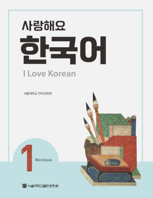I Love Korean 사랑해요 한국어 1 (Workbook) - booksonkorea.com