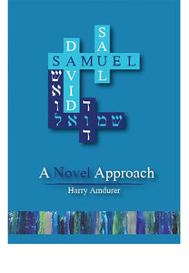 Shmuel Aleph, A Novel Approach (Softcover)