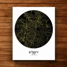 Load image into Gallery viewer, Mapospheres Jerusalem Night Full page design poster city map