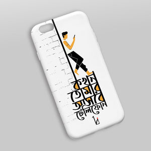 Kokkhn Tomar Asbe Telephone Mobile Back Cover - HIJIBIZI