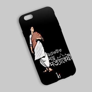 Byomkesh Mobile Back Cover (Black) - HIJIBIZI