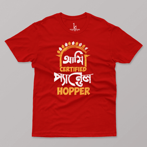 Certified Pandal Hopper Half Sleeves T-shirt - HIJIBIZI