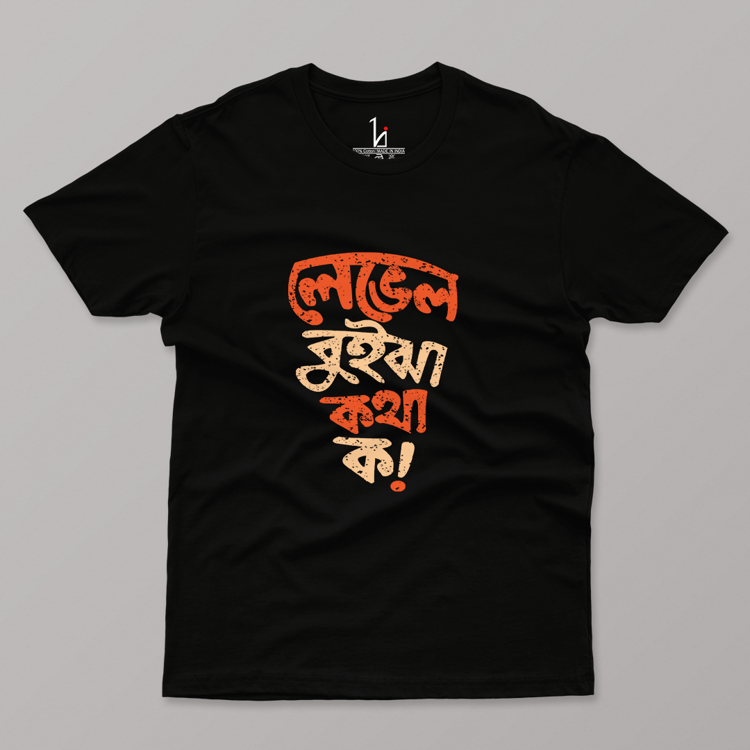 Level Bujhe Kotha Ko Half Sleeve T-shirt - HIJIBIZI