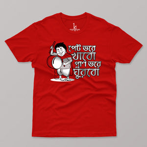 Pran Bhore Ghurbo Half Sleeves T-shirt