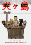 Isle Of Dogs Vudu HDX or iTunes HD or Google Play HD or Movies Anywhere HD Code (HD iTunes Transfers From Movies Anywhere)