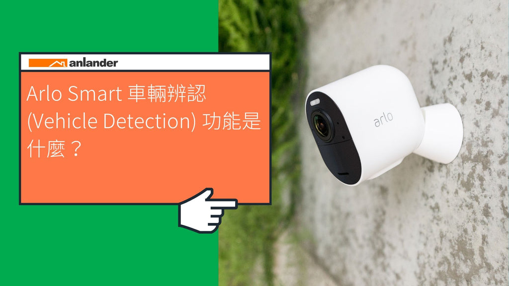 Arlo Smart 車輛辨認 (Vehicle Detection) 功能是什麼?