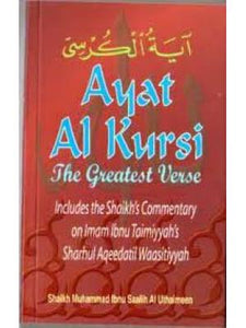 Ayat Al Kursi - The Greatest Verse (Default)