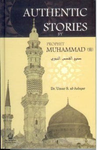 Authentic Stories By Prophet Muhammad (Default