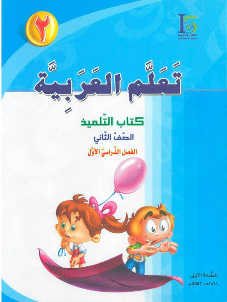 ICO تعلم العربية Learn Arabic Student Textbook Grade 2 Part 1 -0