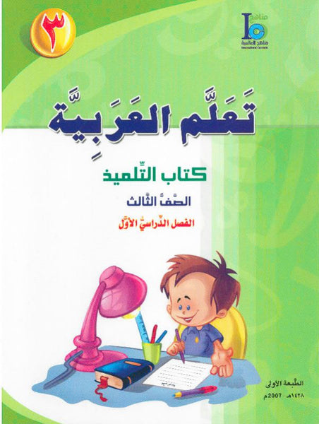 ICO تعلم العربية Learn Arabic Student Textbook Grade 3 Part 1 -0