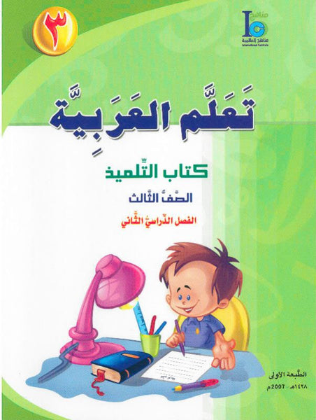 ICO تعلم العربية Learn Arabic Student Textbook Grade 3 Part 2 -0