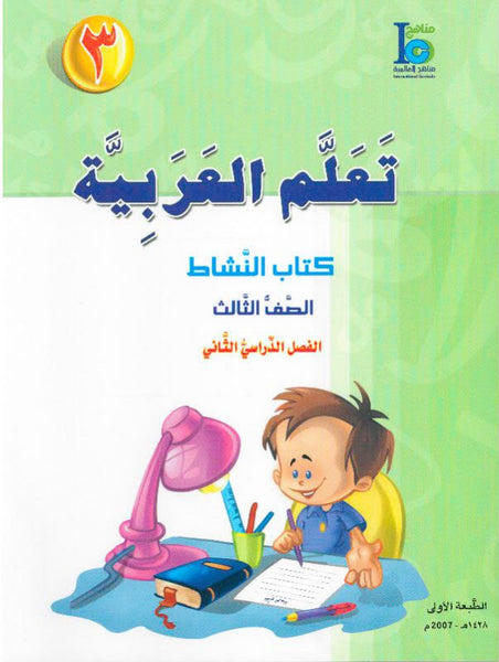 ICO تعلم العربية Learn Arabic Workbook Grade 3 Part 2 -0