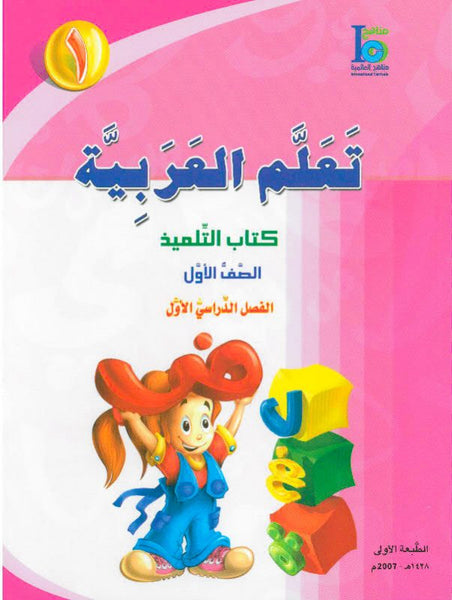 ICO تعلم العربية Learn Arabic Student Textbook Grade 1 Part 1 -0
