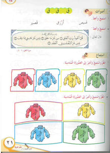 ICO تعلم العربية Learn Arabic Student Textbook Grade 1 Part 1 - Darussalam Islamic Bookshop Australia