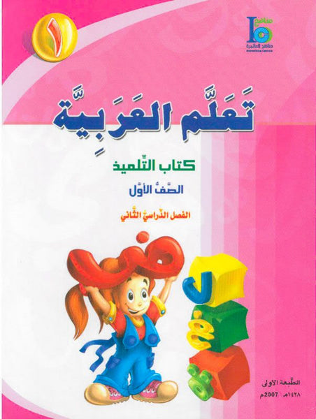 ICO تعلم العربية Learn Arabic Student Textbook Grade 1 Part 2 -0
