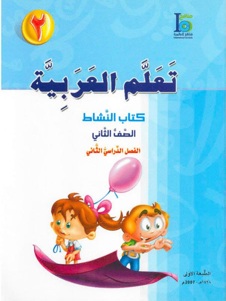 ICO تعلم العربية Learn Arabic Workbook Grade 2 Part 2 -0