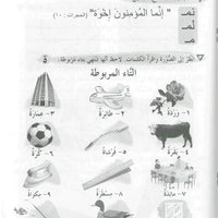 ICO تعلم العربية Learn Arabic Workbook Grade 2 Part 2 -1895