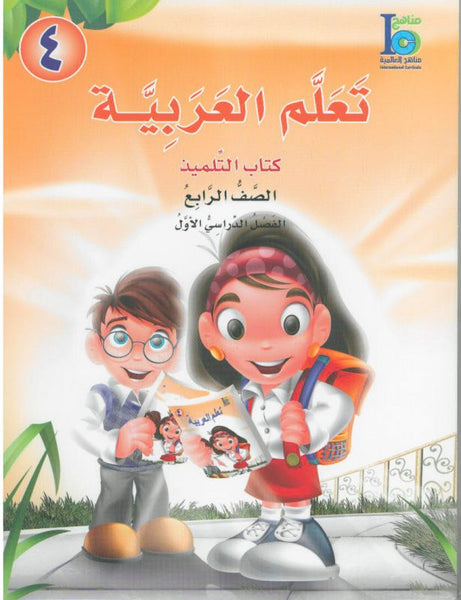 ICO تعلم العربية Learn Arabic Student Textbook Grade 4 Part 1-0