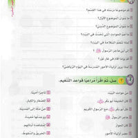 ICO تعلم العربية Learn Arabic Student Textbook Grade 4 Part 1-1878