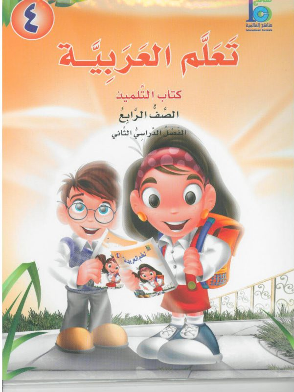 ICO تعلم العربية Learn Arabic Student Textbook Grade 4 Part 2 -0