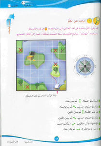 ICO تعلم العربية Learn Arabic Student Textbook Grade 4 Part 2 -1879