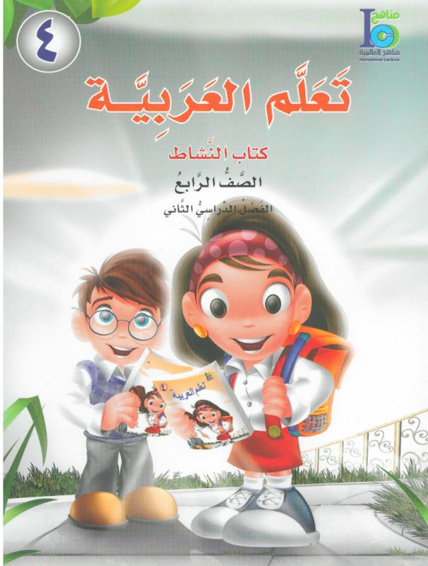 ICO تعلم العربية Learn Arabic Workbook Grade 4 Part 2 -0