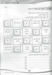 ICO تعلم العربية Learn Arabic Workbook Grade 4 Part 2 -1903