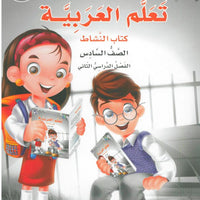 ICO تعلم العربية Learn Arabic Workbook Grade 6 Part 2 -0