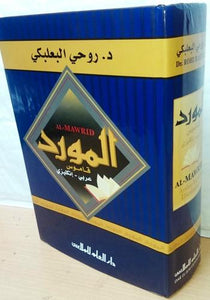 AL Mawrid A Modern Arabic-English Dictionary Dr Rohi Baalbaki