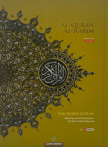 (Maqdis) Al-Quran Al Kareem Word by Word The Noble Quran Colour Coded Tajweed (B5 26cmx18x2.5cm) Yellow/Gold