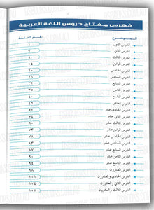 Arabic Course: For English Speaking Students Vol 1