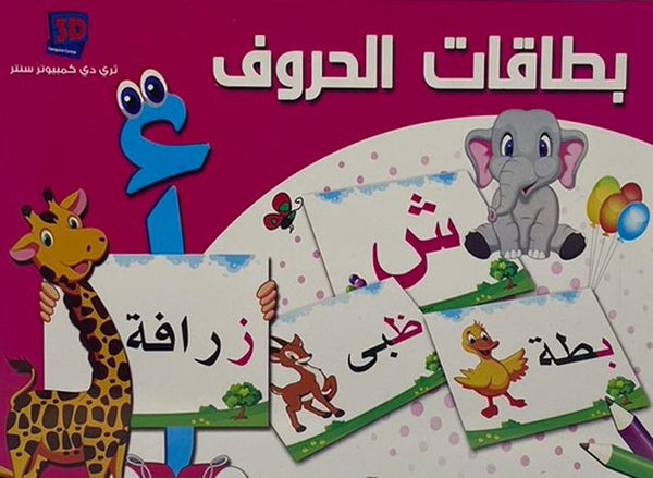 Arabic Letters Flash Cards 27 Cards (24cmX18cm)
